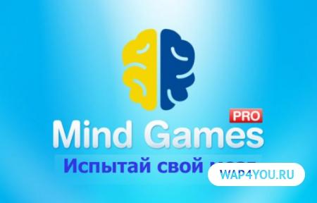 Mind Games Pro для Android