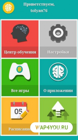 Mind Games Pro на Андроид