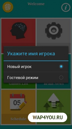 Mind Games Pro на Android