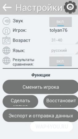 Mind Games Pro скачать на Андроид