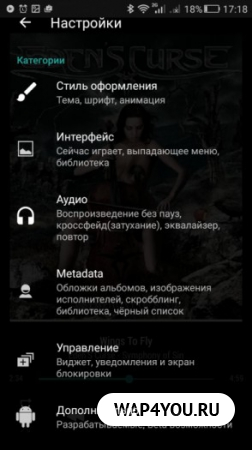 BlackPlayer EX для Android