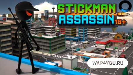 Stickman Assassin 18+ скачать