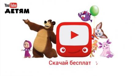 YouTube Детям на Android