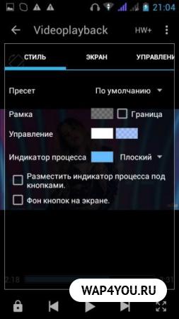 MX Player Pro для Андроид