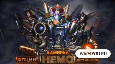 Адмирал Немо для Android