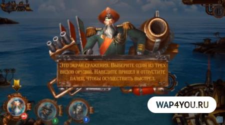 Адмирал Немо скачать
