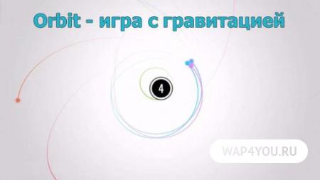 Orbit - игра с гравитацией