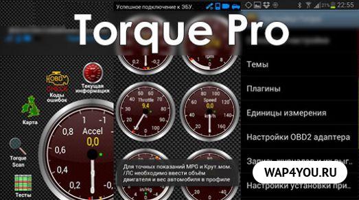 torque pro apk на русском