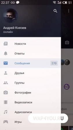 Вконтакте на Андроид последняя версия
