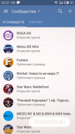Вконтакте на Андроид скачать