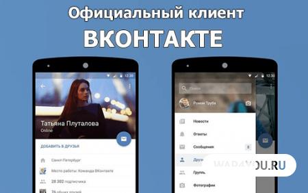 Скачать ВК на андроид бесплатно