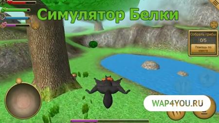 Симулятор Белки на Android