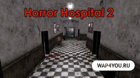 Horror Hospital 2 для Андроид