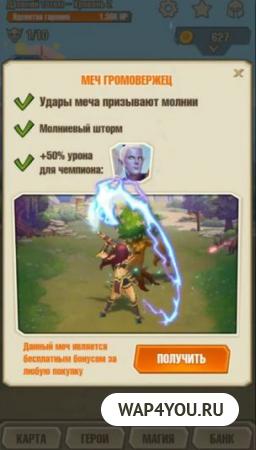 Juggernaut Champions для Android