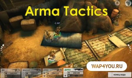 Arma Tactics для Android