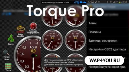 Torque Pro