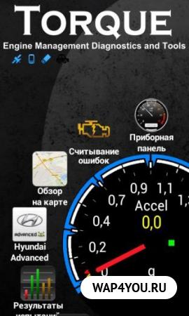 Torque Pro на Андроид