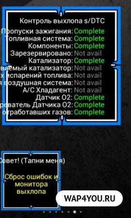 Torque Pro руссифицированный