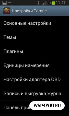 Torque Pro для Андроид
