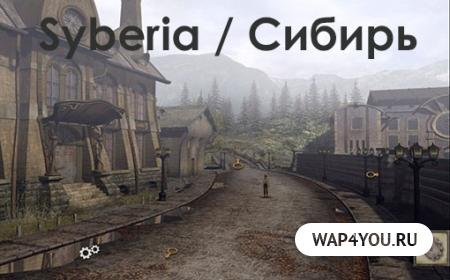 Syberia / Сибирь