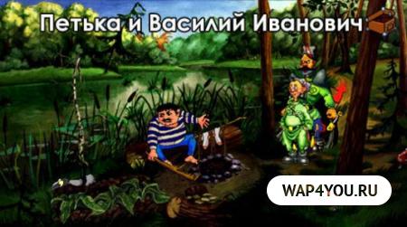 Петька и Василий Иванович для Android