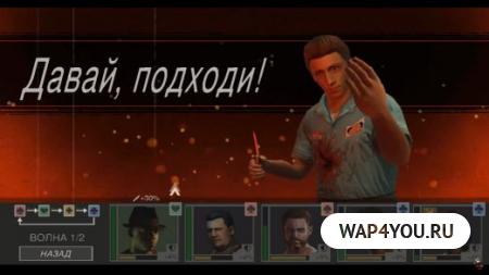 Mafia 3: Банды на Андроид скачать