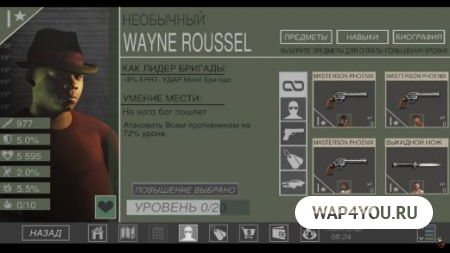 Mafia III: Rivals для Андроид