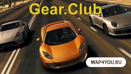 Gear.Club для Андроид