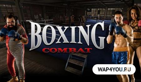 Boxing Combat скачать