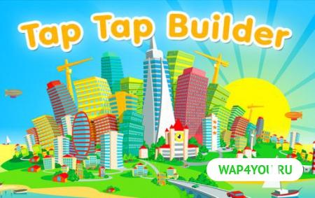 Tap Tap Builder скачать
