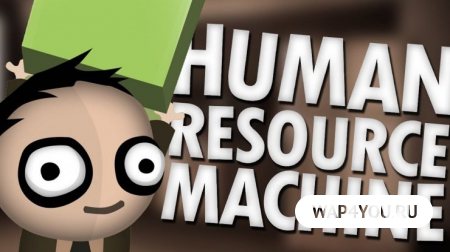 Игра Human Resource Machine