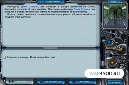 Скачать Space Rangers: Quest на Андроид