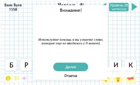 Слова из Слов на Андроид