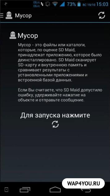 sd maid pro на русском apk