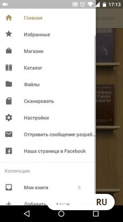eReader Prestigio на русском языке