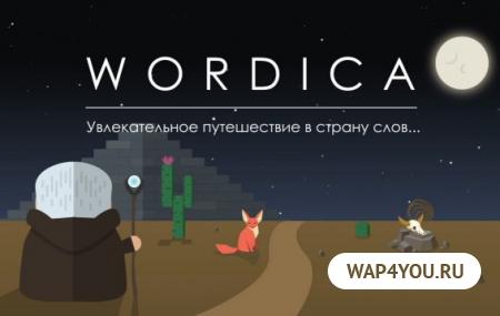 Скачать Wordica