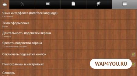 Cool Reader на русском языке