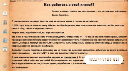 Скачать Cool Reader на русском
