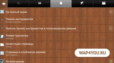 Cool Reader на Андроид