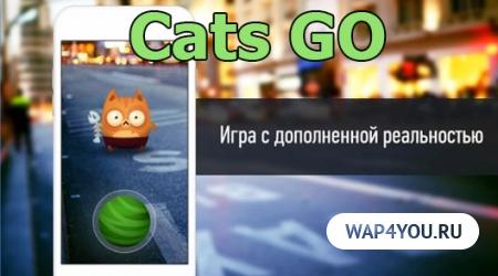 Скачать Cats GO