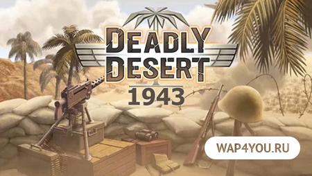 Скачать 1943 Deadly Desert