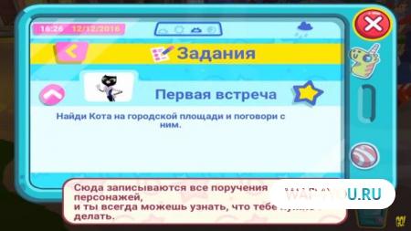 Сказочный Патруль на Андроид