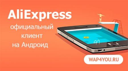 Скачать AliExpress