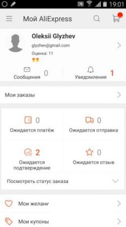 AliExpress на Андроид