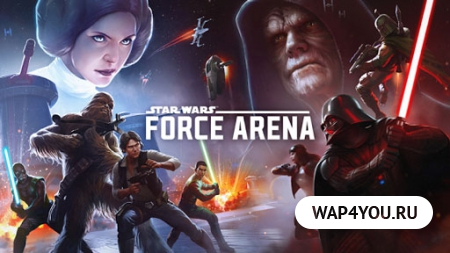 Скачать Звездные Войны: Арена Силы