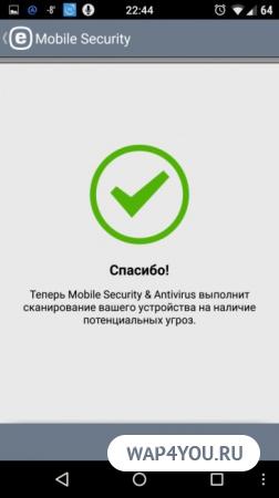 Mobile Security & Antivirus скачать