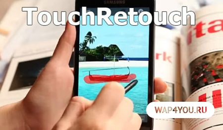 TouchRetouch для Android на русском