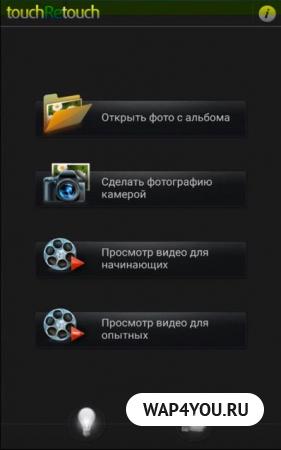TouchRetouch бесплатная версия