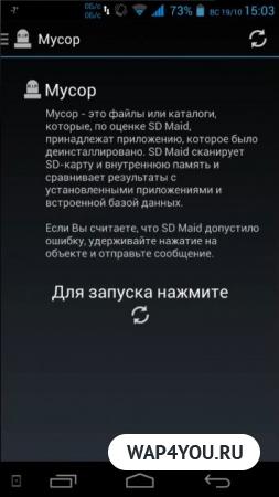 SD Maid Pro на Андроид