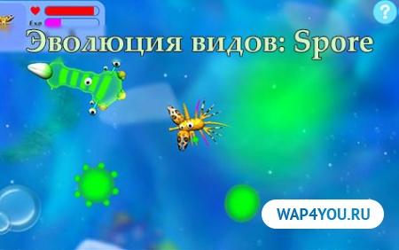 Скачать Эволюция видов: Spore
